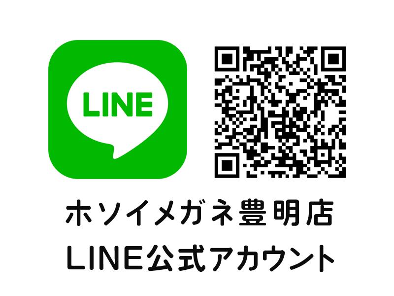 line_hosoi